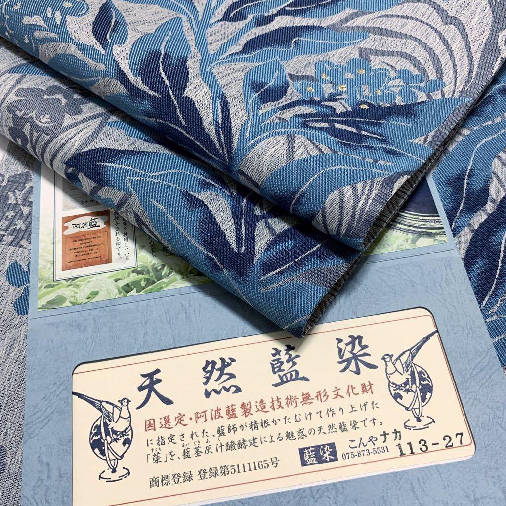 逸品 藍染工房こんや 天然灰汁発酵建藍染 モダンな花の袋帯 未使用品 正絹 金糸 6通柄