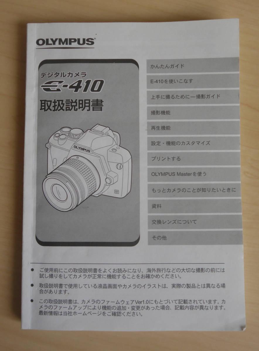オリンパス「E-410」本体ジャンク+AFレンズ3本等 セット_画像7