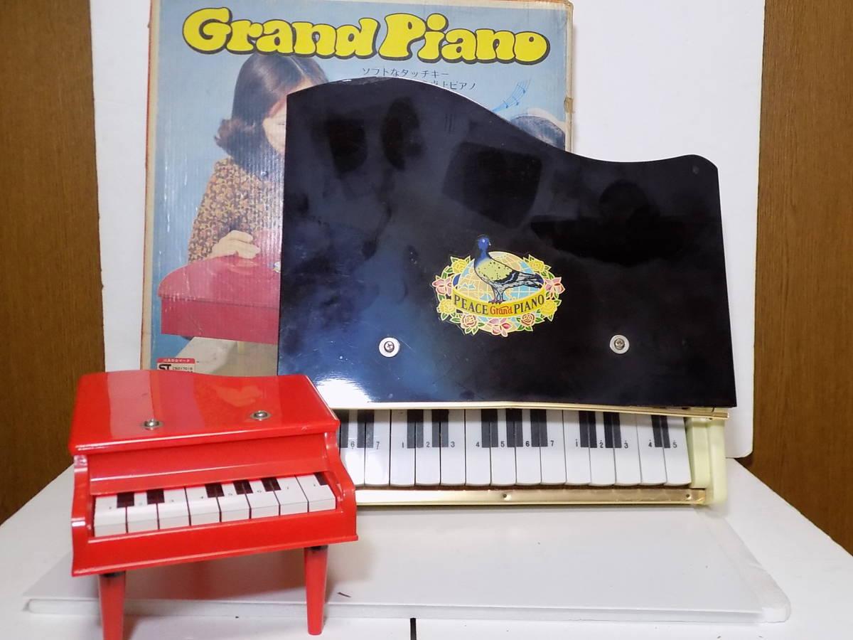 玩具 当時物  「グランド ピアノ 大小」  (箱付・詳細不明)  ※ジャンク品