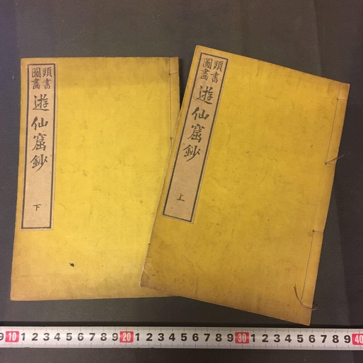 和本 [遊仙窟鈔 全2冊] 中国 唐 艶本 小説 文学 木版画 絵入り