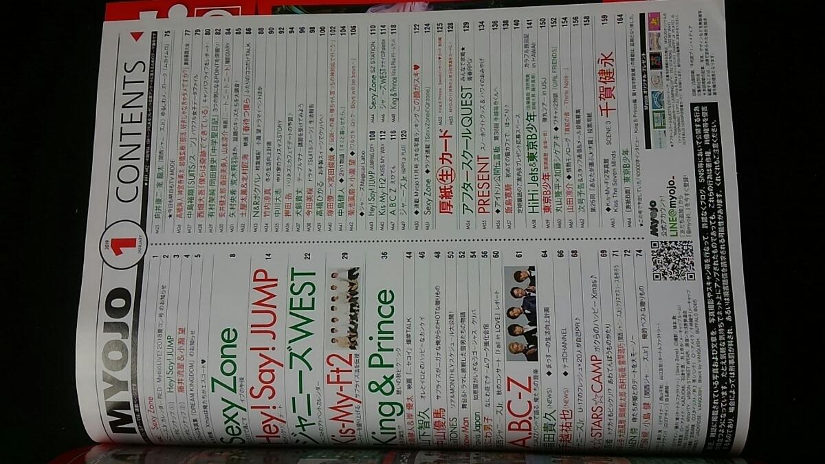 Myojo 2019年1月号 Sexy Zone Hey!Say!JUMP Kis-My-Ft2 ジャニーズWEST King Prince 平野紫耀 高橋海人 永瀬廉 神宮寺勇太 岸優太_画像3