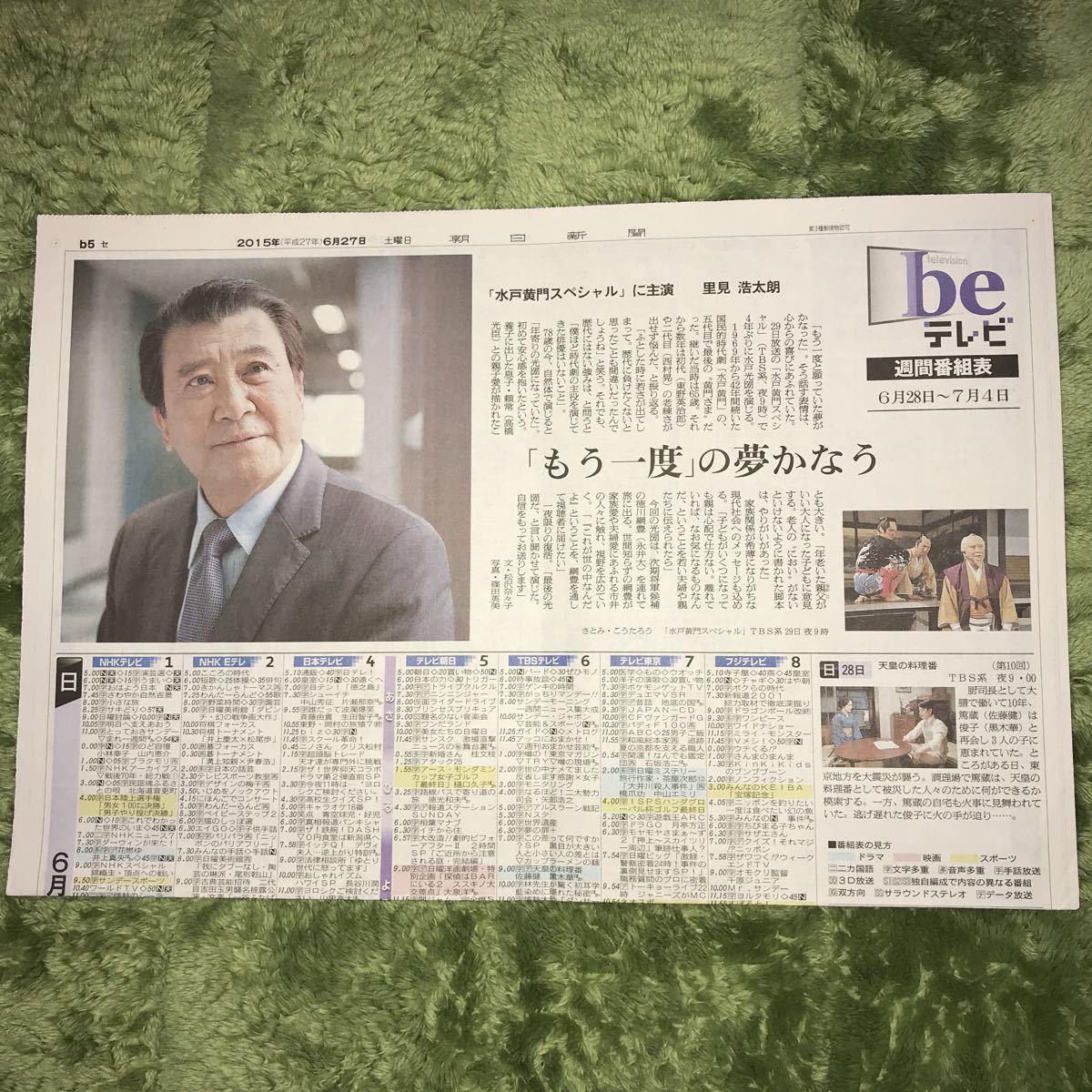 2015年6月27日 里見浩太朗 新聞記事 「水戸黄門スペシャル」_画像1