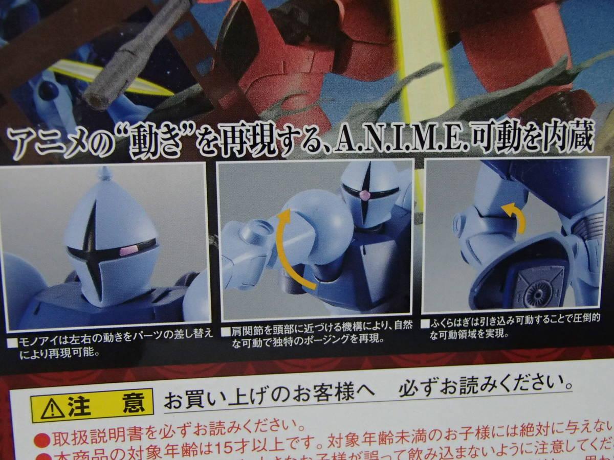 ロボット魂 機動戦士ガンダム YMS-15 ギャン ver. A.N.I.M.E.  [SIDE MS] 240 ROBOT魂_画像8