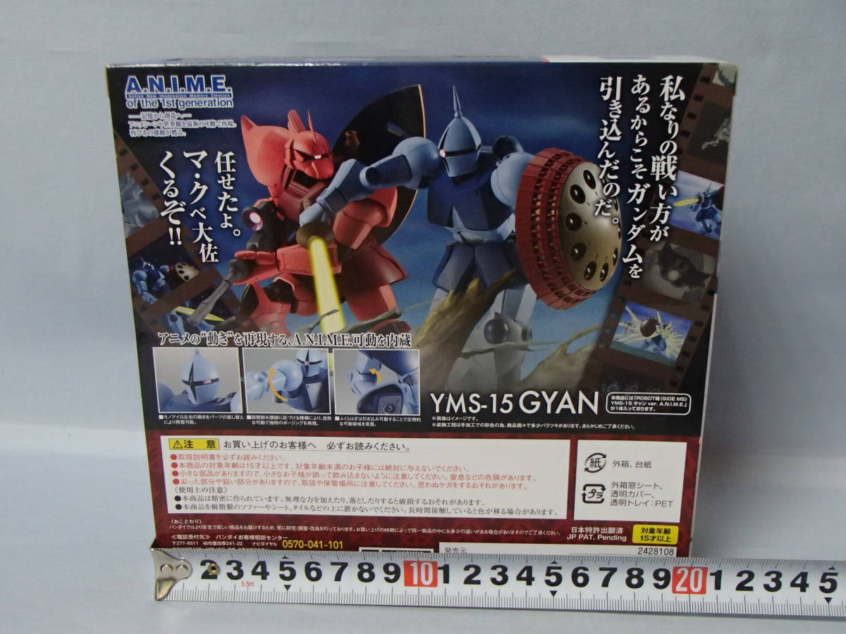 ロボット魂 機動戦士ガンダム YMS-15 ギャン ver. A.N.I.M.E.  [SIDE MS] 240 ROBOT魂_画像2