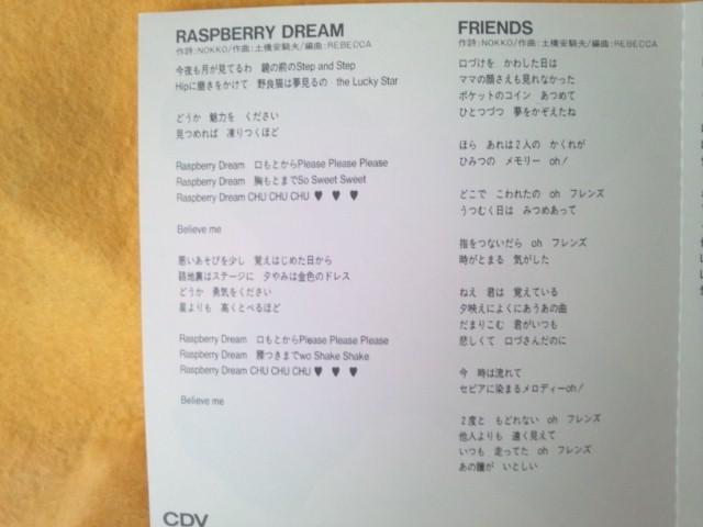 レベッカ REBECCA SINGLES CDV フレンズ ロンリー バタフライ ラズベリー ドリーム モノトーン ボーイ 24VH-2002_レベッカ CDV FRIENDS RASPBERRY DREAM