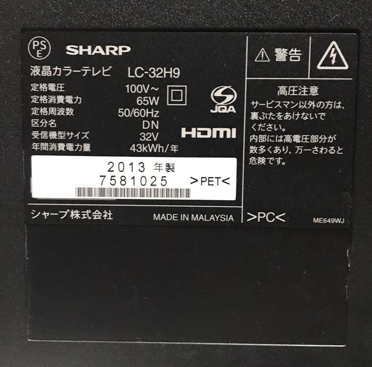 SHARP シャープ AQUOS 32型 液晶テレビ 2013年製 LEDAQUOS LC-32H9_画像3