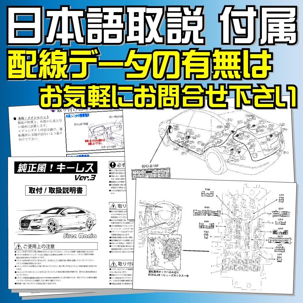 セイバー(ホンダ) UA4 UA5 H10.10~H15.6 配線データ付▲M374鍵 新!純正風 キーレス リモコン 日本語取説_画像4