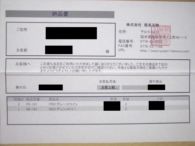 龍泉刃物 ステーキナイフ&フォーク (SK01 & FR01) 2セット_画像7