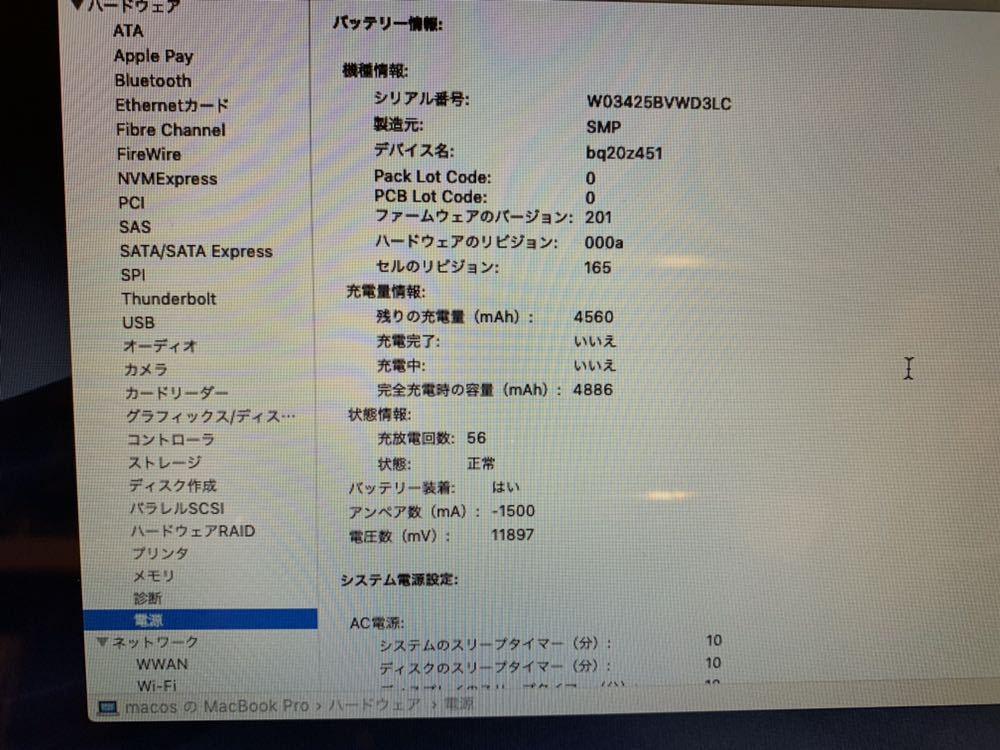 Mac Book pro 2012 13インチ SSD512GB_画像3