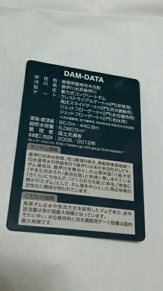 島根県 ダムカード 尾原ダム Ver.2.0 定形外送料無料 _画像2