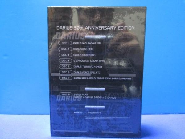 【Amazon.co.jpエビテン限定】ダライアス/DARIUS 30th ANNIVERARY EDITION - PS4【新品・未開封】_画像3