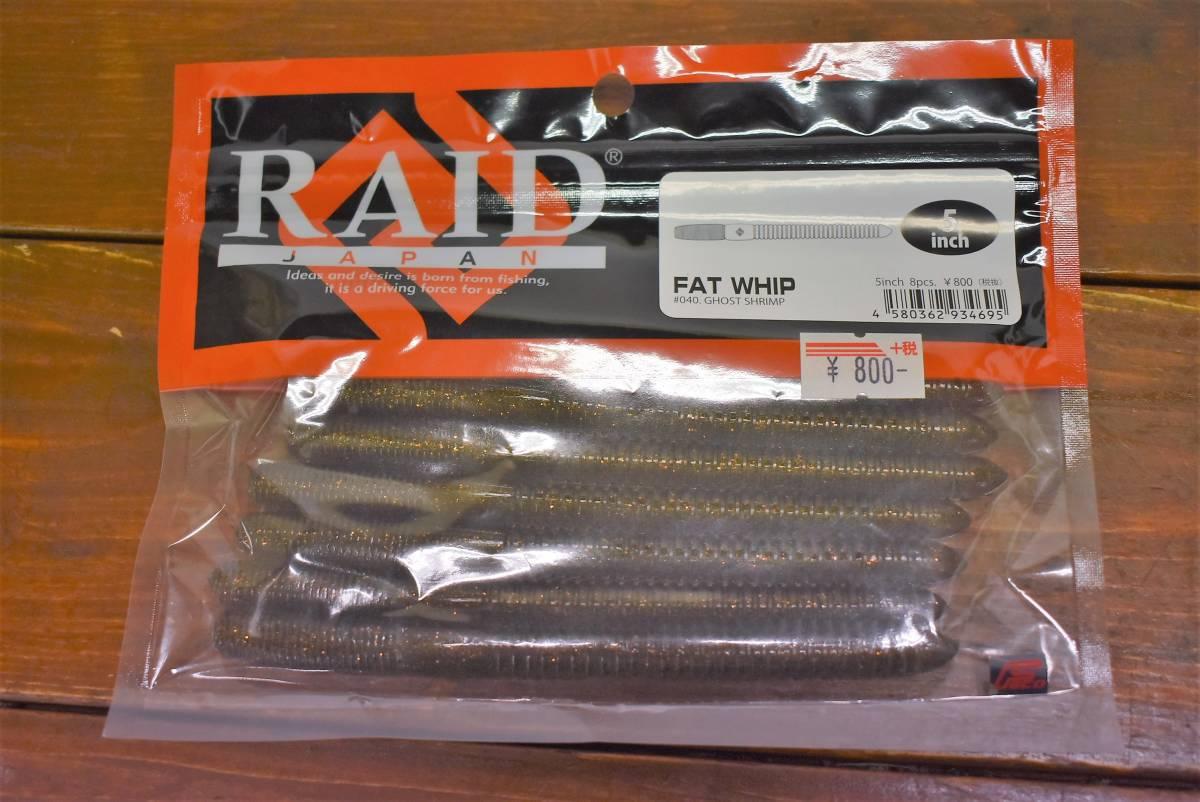 【売り切り品】レイドジャパン ファットウィップ 5inch 5個セット RAID JAPAN FAT WHIP ワーム ②_画像5
