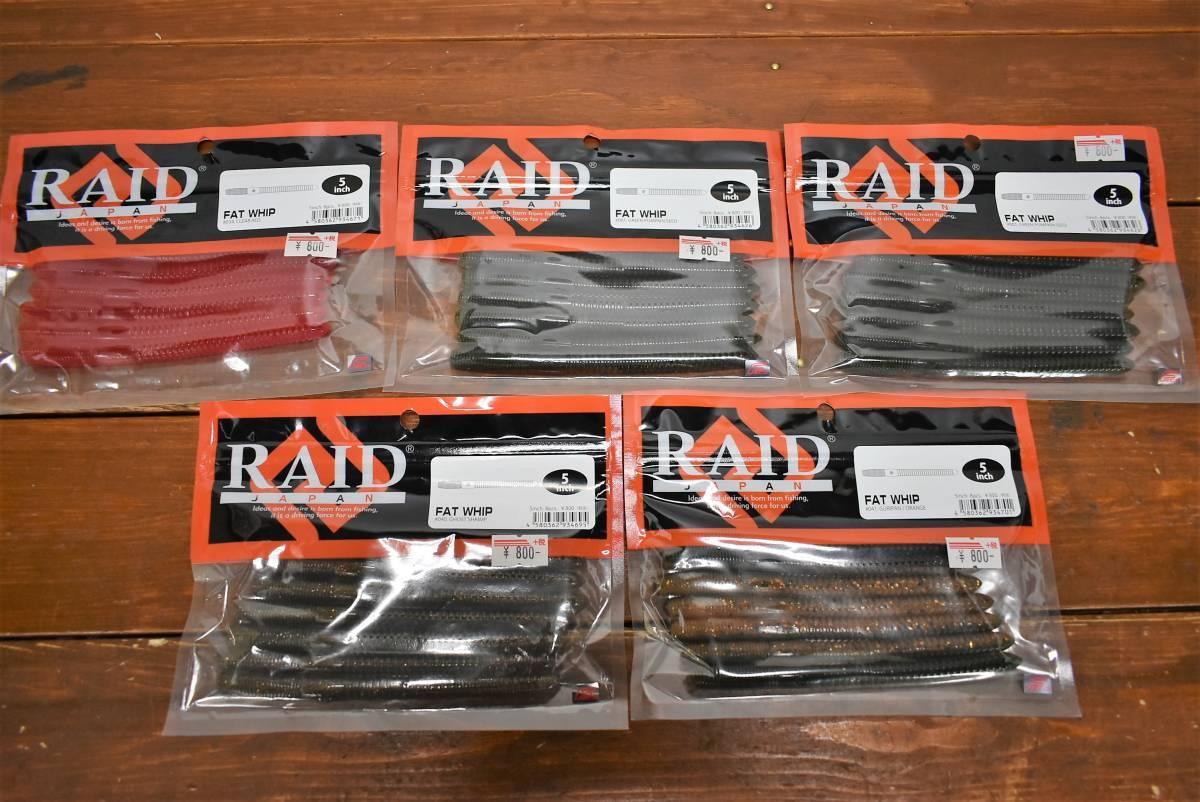 【売り切り品】レイドジャパン ファットウィップ 5inch 5個セット RAID JAPAN FAT WHIP ワーム ②