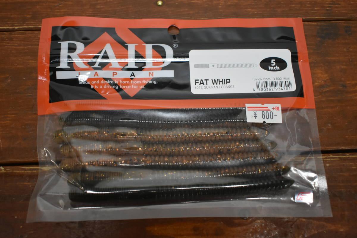【売り切り品】レイドジャパン ファットウィップ 5inch 5個セット RAID JAPAN FAT WHIP ワーム ②_画像6