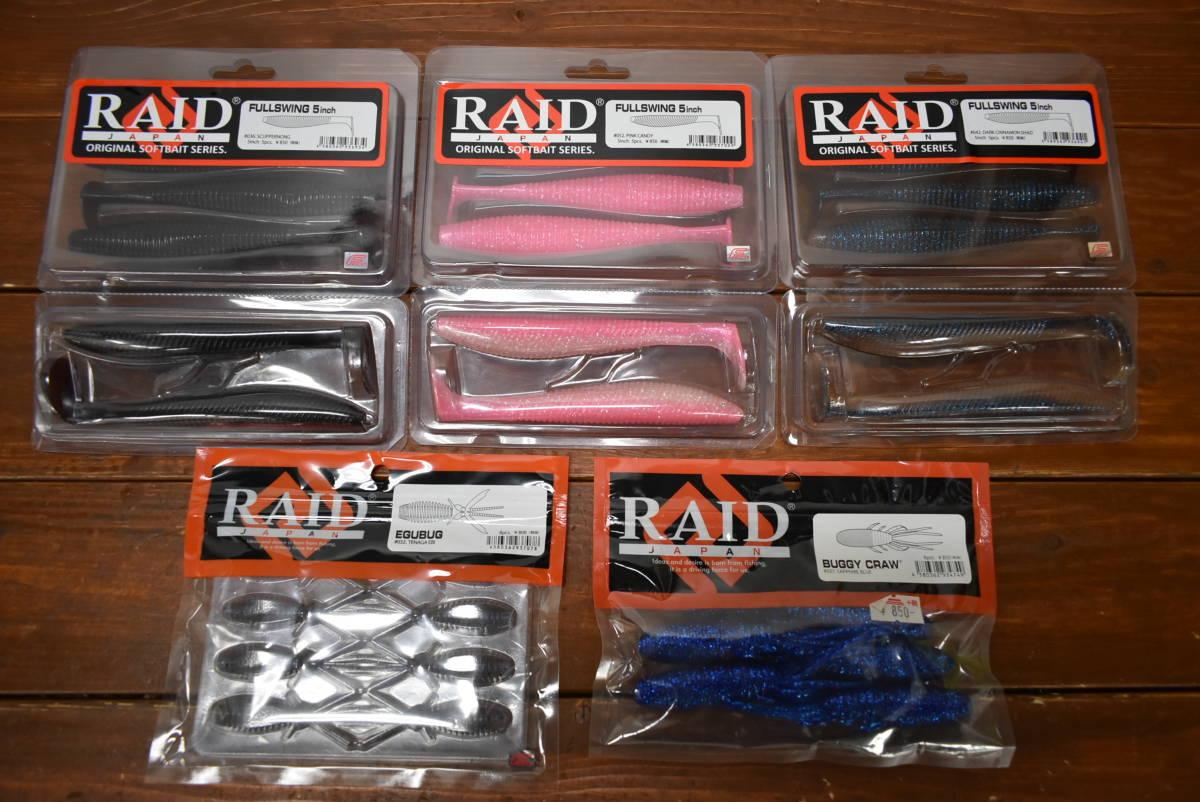 【売り切り品】レイドジャパン フルスイング5インチ バギークロー エグバグ 5個セット RAID JAPAN ワーム ③
