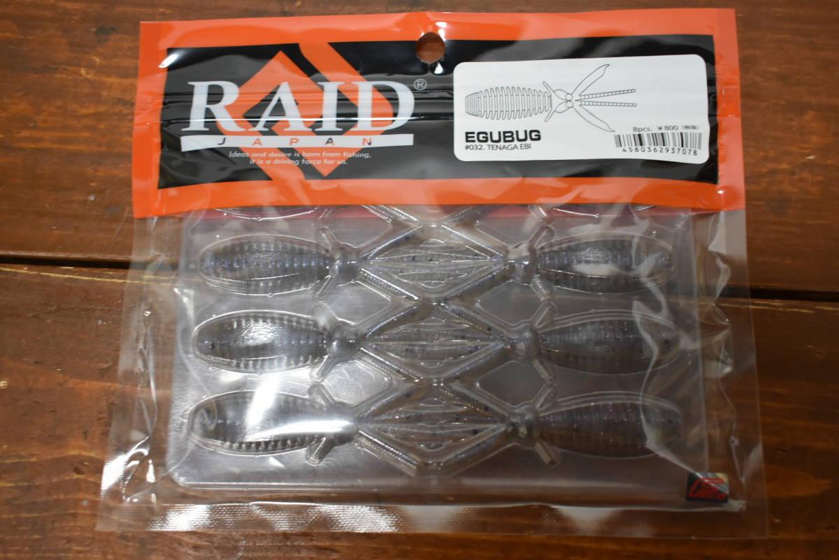【売り切り品】レイドジャパン フルスイング5インチ バギークロー エグバグ 5個セット RAID JAPAN ワーム ③_画像5