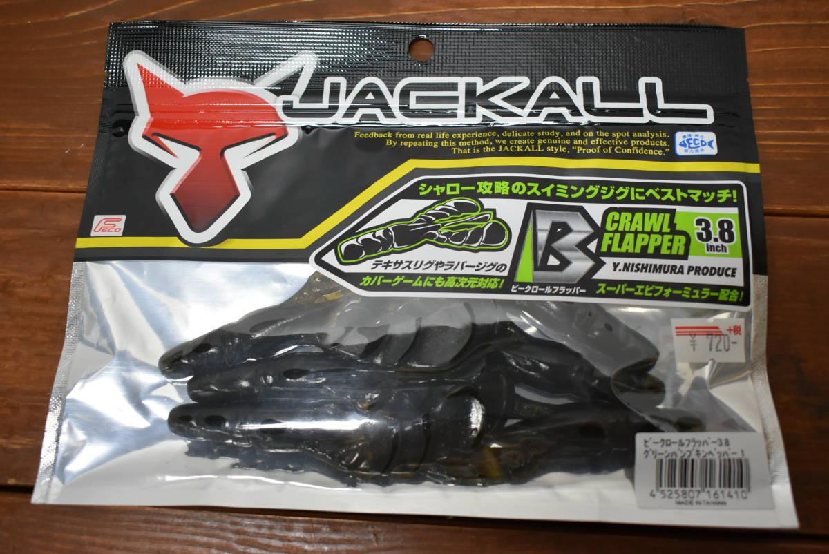 【売り切り品】ジャッカル ワーム 6個セット ファイボス 3.8inch 4.5inch ビークロールフラッパー 3.8inch_画像2