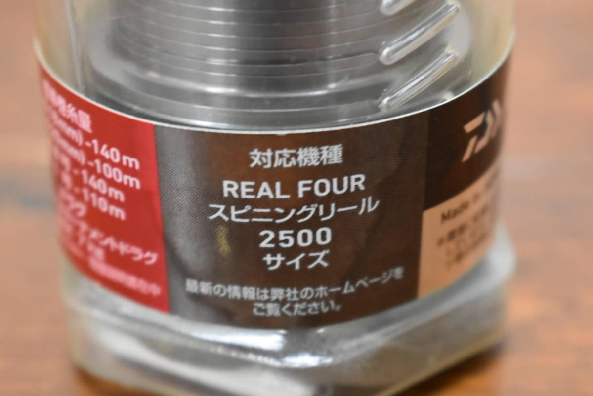 【未使用】ダイワ アイズファクトリー RCS 2506 ブルー メタルスプール ② 2500サイズ対応 ルビアス セルテート フリームス等に_画像7