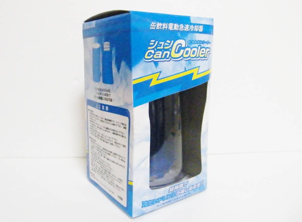 ダイドードリンコ 缶飲料電動急速冷却器 シュンCanCooler 190~350ml缶/ボトル 乾電池式/簡単便利/短時間で冷たいドリンクが楽しめる!! 美品_画像6