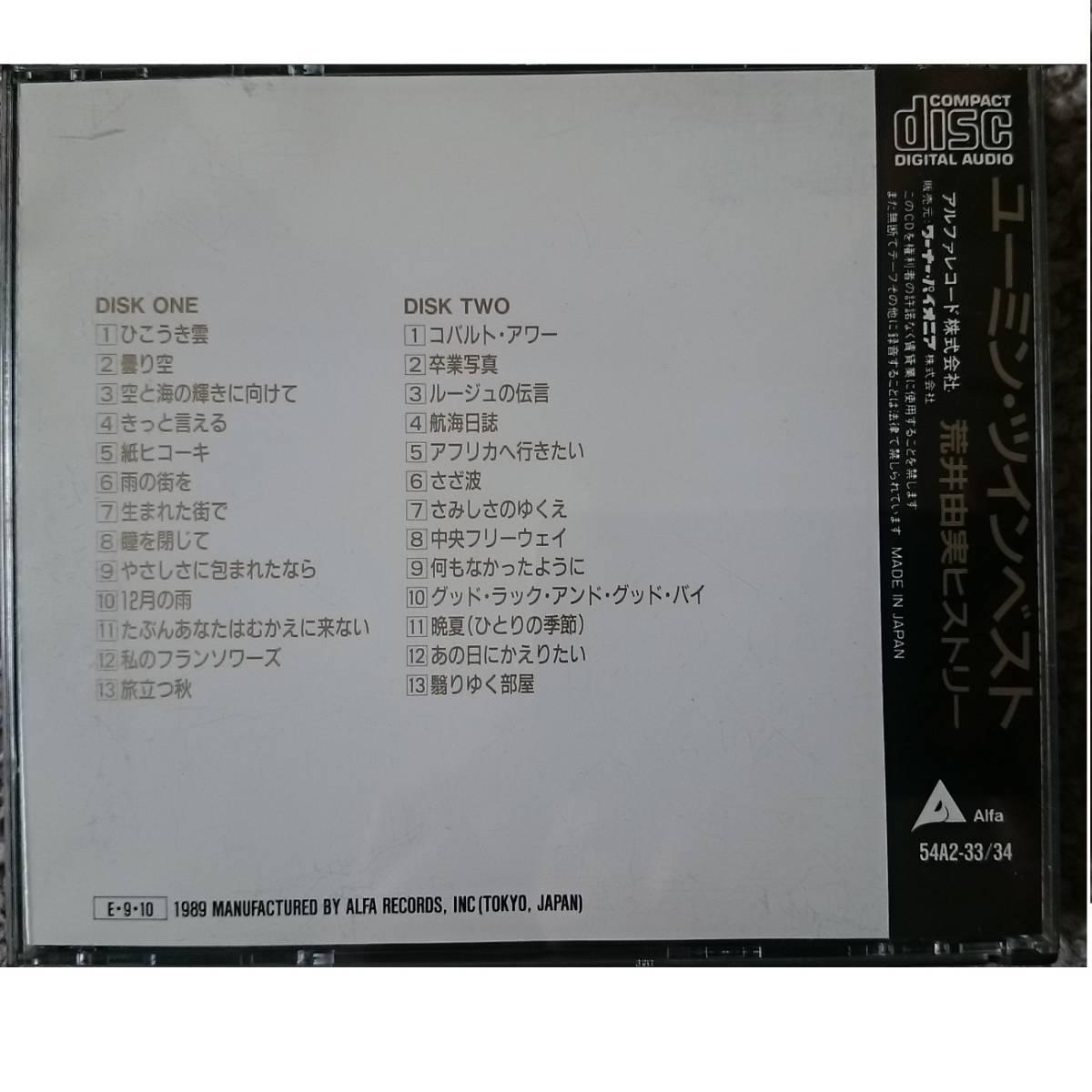 KF  荒井由実 松任谷由実  ユーミン・ツインベスト ゴールドCD 初回生産限定盤 24K_画像4