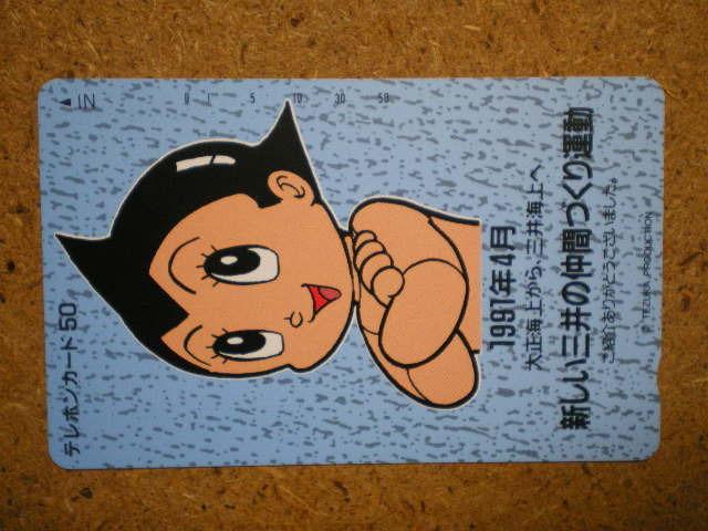 mang・110-100566 鉄腕アトム 三井海上 テレカ_画像1