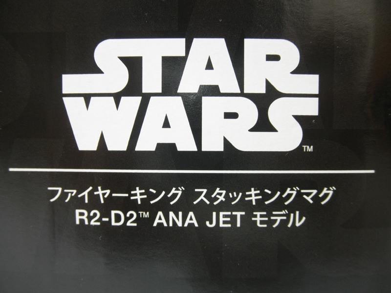 RP6 限定品 新品 ファイヤーキング スタッキングマグ R2-D2 ANA JETモデル STAR WARS スターウォーズ_画像8