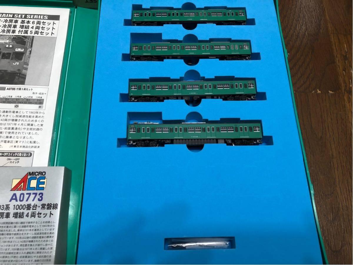 MICRO ACE マイクロエース Nゲージ 9mm 103系1000番台 常磐線 冷房車 基本6両+増結4両 合計10両 A-0772 A-0773 中古ジャンク品_画像5