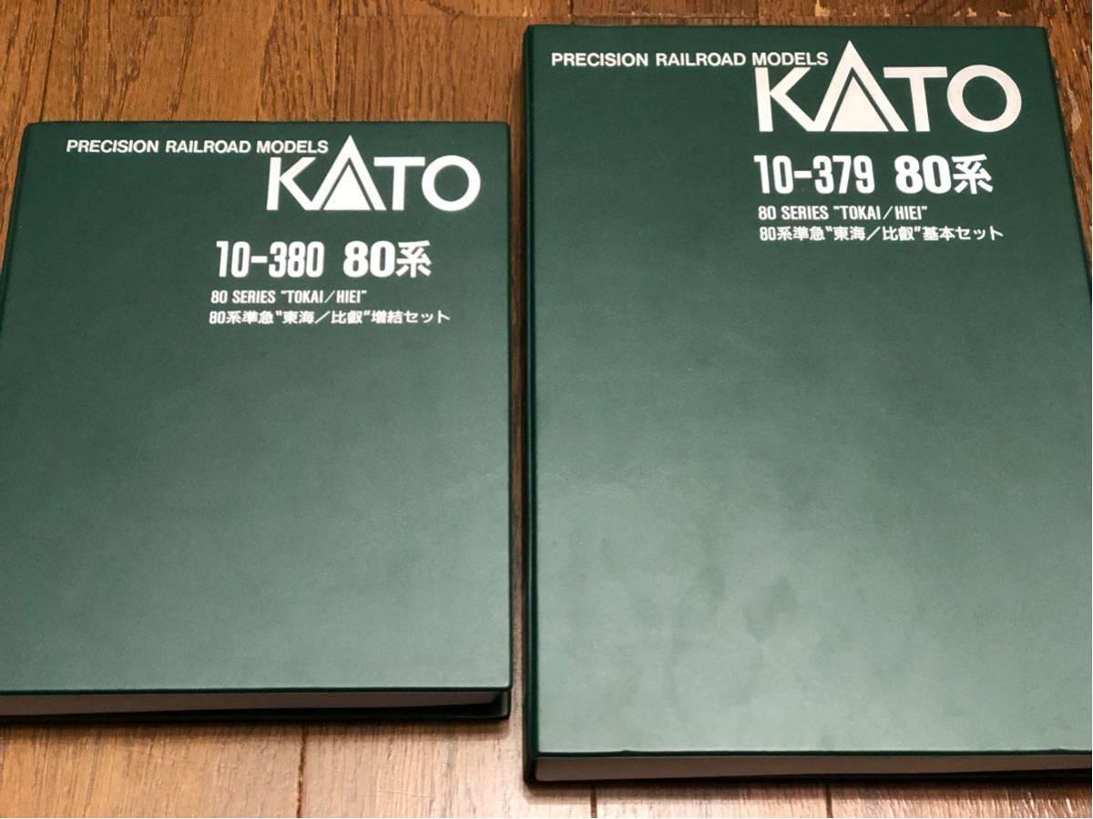 KATO カトー Nゲージ 9mm 80系 準急 東海/比叡 10-379 10-380 7両基本セット+4両増結セット 計11両 中古品