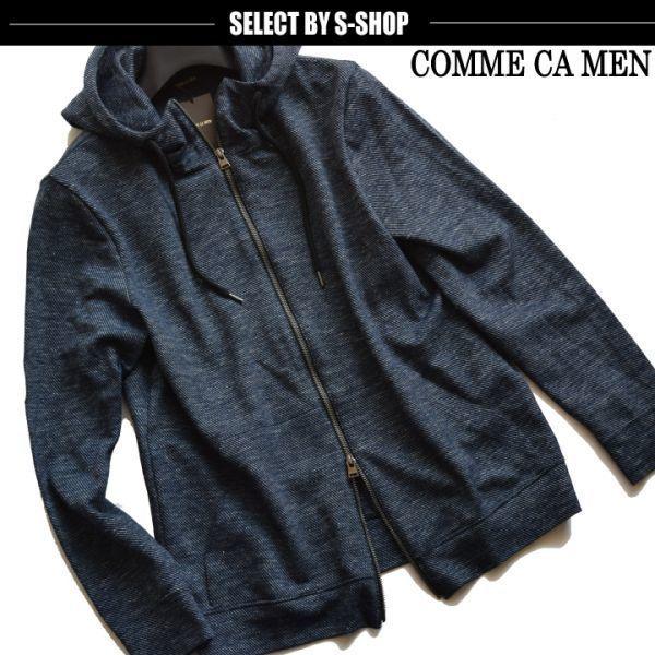 ◆コムサメン(COMME CA MEN)◆19春夏最新作 定価24.560円 ダブルジップアップパーカ 紺/M