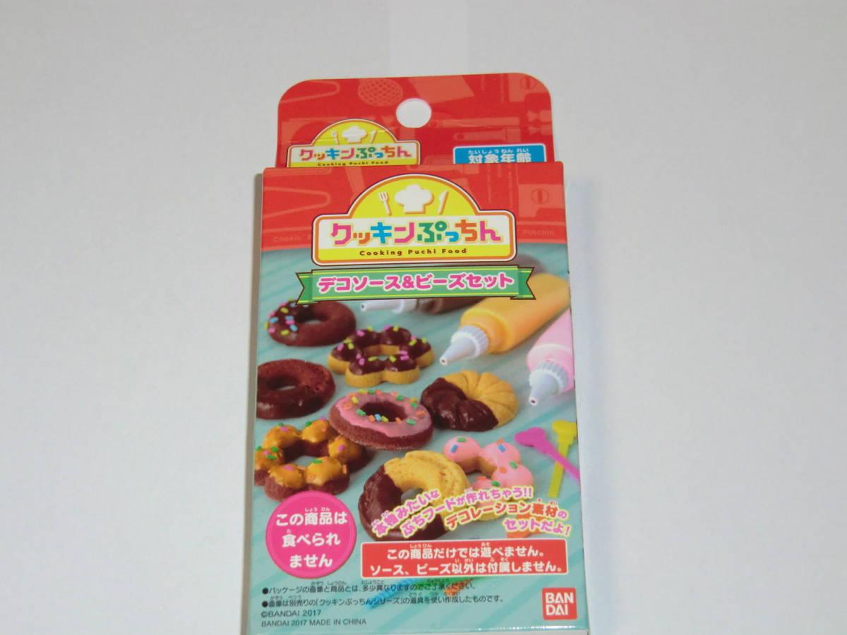 バンダイ クッキンぷっちん 大量まとめ売り 新品送料無料 _画像6