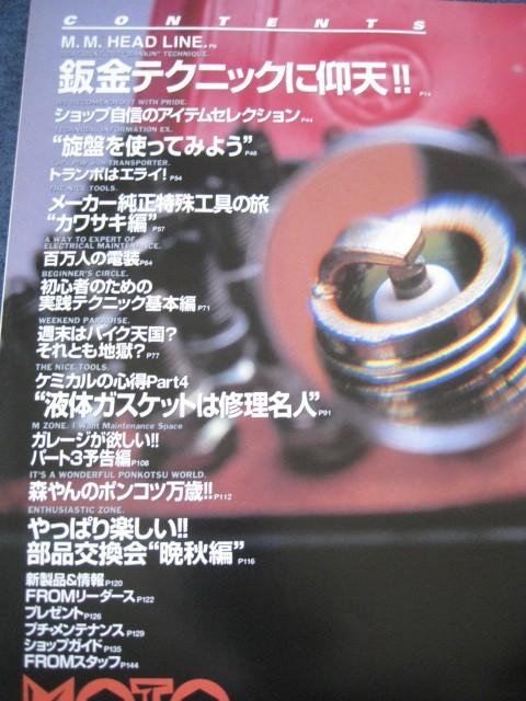 MOTO MAINTENANCE モト・メンテナンス Vol.16 17 18 19 20 5冊セット_画像10