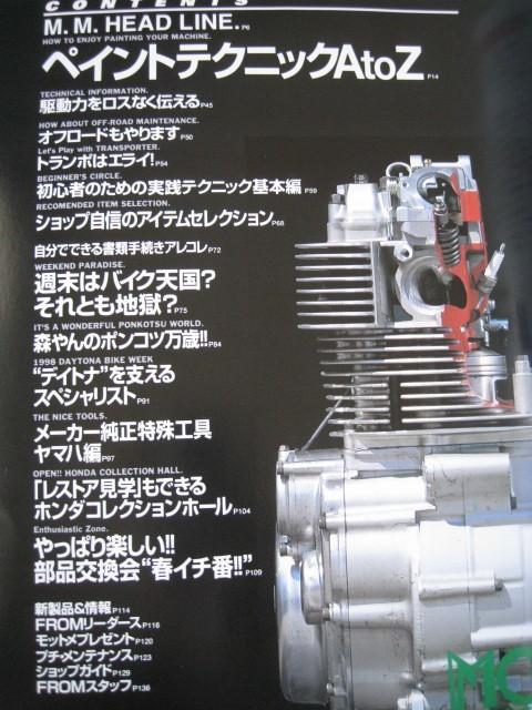 MOTO MAINTENANCE モト・メンテナンス Vol.16 17 18 19 20 5冊セット_画像4