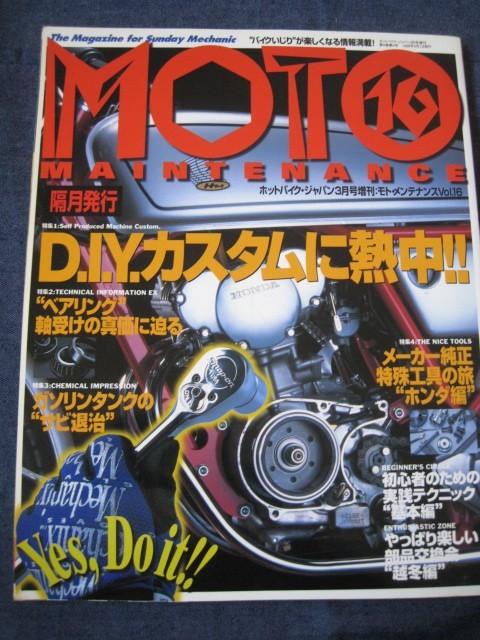 MOTO MAINTENANCE モト・メンテナンス Vol.16 17 18 19 20 5冊セット