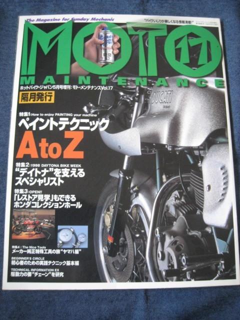 MOTO MAINTENANCE モト・メンテナンス Vol.16 17 18 19 20 5冊セット_画像3