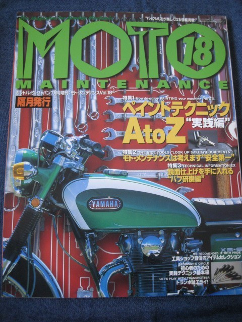 MOTO MAINTENANCE モト・メンテナンス Vol.16 17 18 19 20 5冊セット_画像5