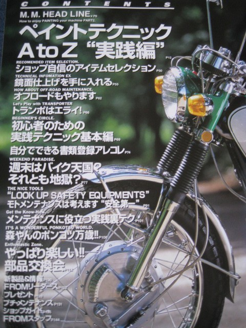 MOTO MAINTENANCE モト・メンテナンス Vol.16 17 18 19 20 5冊セット_画像6
