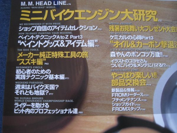 MOTO MAINTENANCE モト・メンテナンス Vol.16 17 18 19 20 5冊セット_画像8