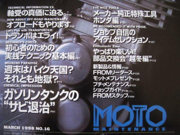 MOTO MAINTENANCE モト・メンテナンス Vol.16 17 18 19 20 5冊セット_画像2
