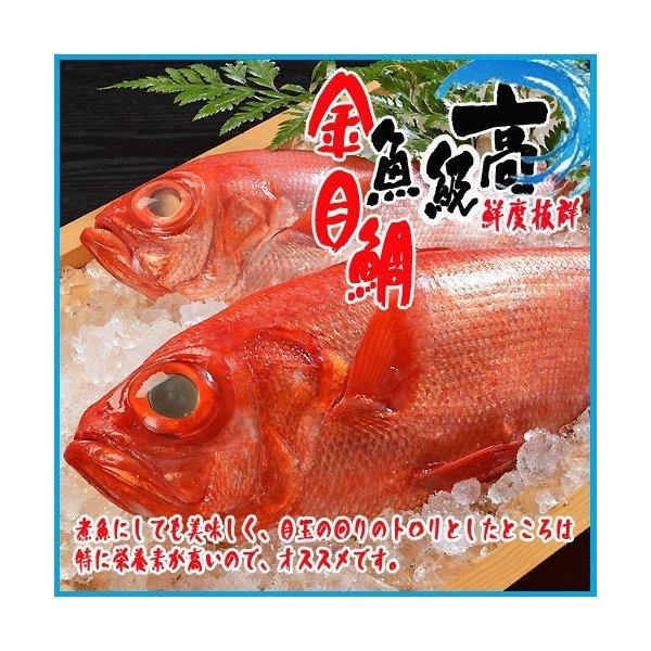 金目鯛 1尾(約1-1.2kg) キンメダイ きんめだい_画像1