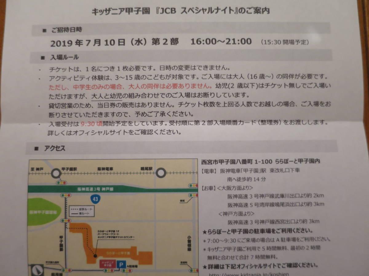 キッザニア甲子園 JCBスペシャルナイト招待券 貸切_画像3