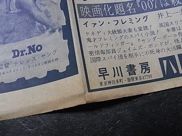 007は殺しの番号 チラシ ショーン・コネリー _画像10