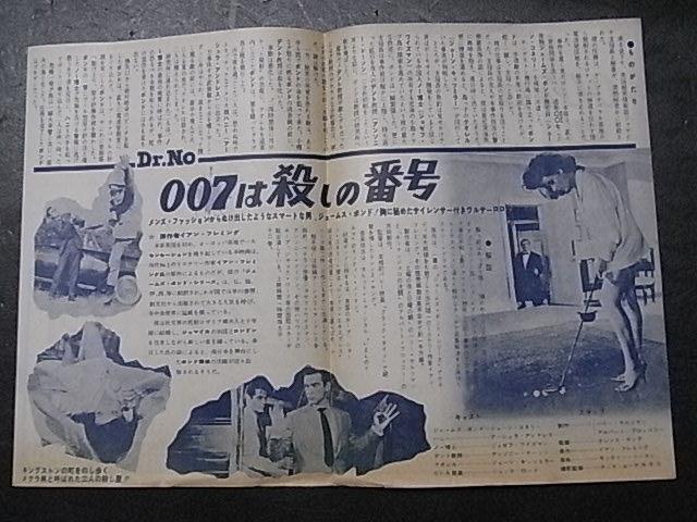 007は殺しの番号 チラシ ショーン・コネリー _画像2