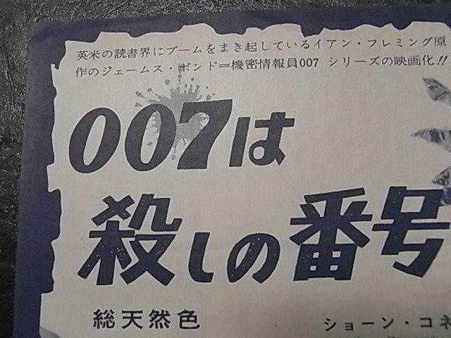 007は殺しの番号 チラシ ショーン・コネリー _画像3