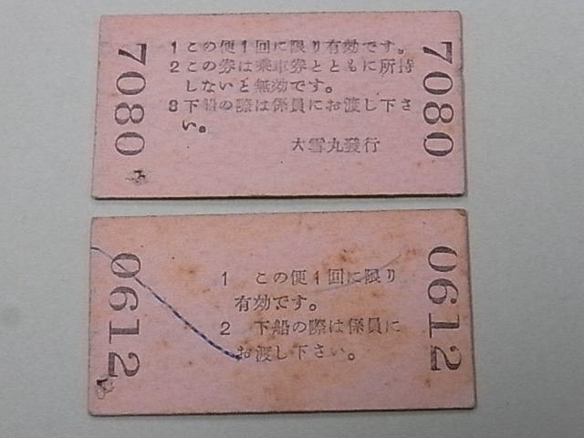 S27.8.14 青森→函館 3等から2等へ/船内乗換券 200円など 2枚 ※0411-6_画像2