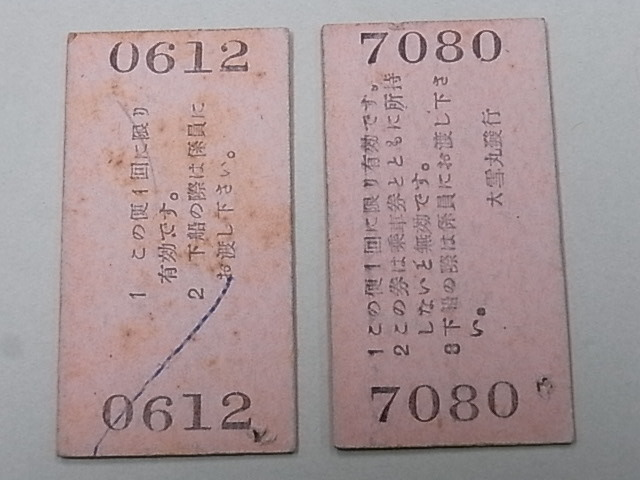 S27.8.14 青森→函館 3等から2等へ/船内乗換券 200円など 2枚 ※0411-6_画像4
