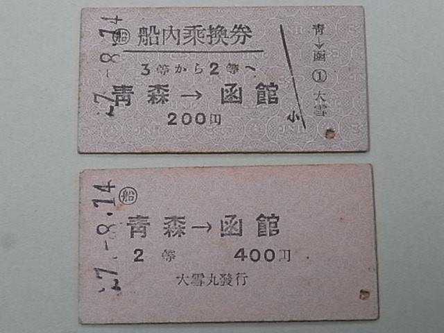 S27.8.14 青森→函館 3等から2等へ/船内乗換券 200円など 2枚 ※0411-6