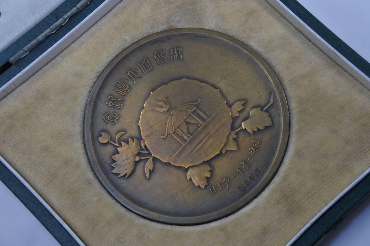 昭和3年  昭和天皇御即位大礼記念メダル 造幣局 ケース付き 極珍品_画像3