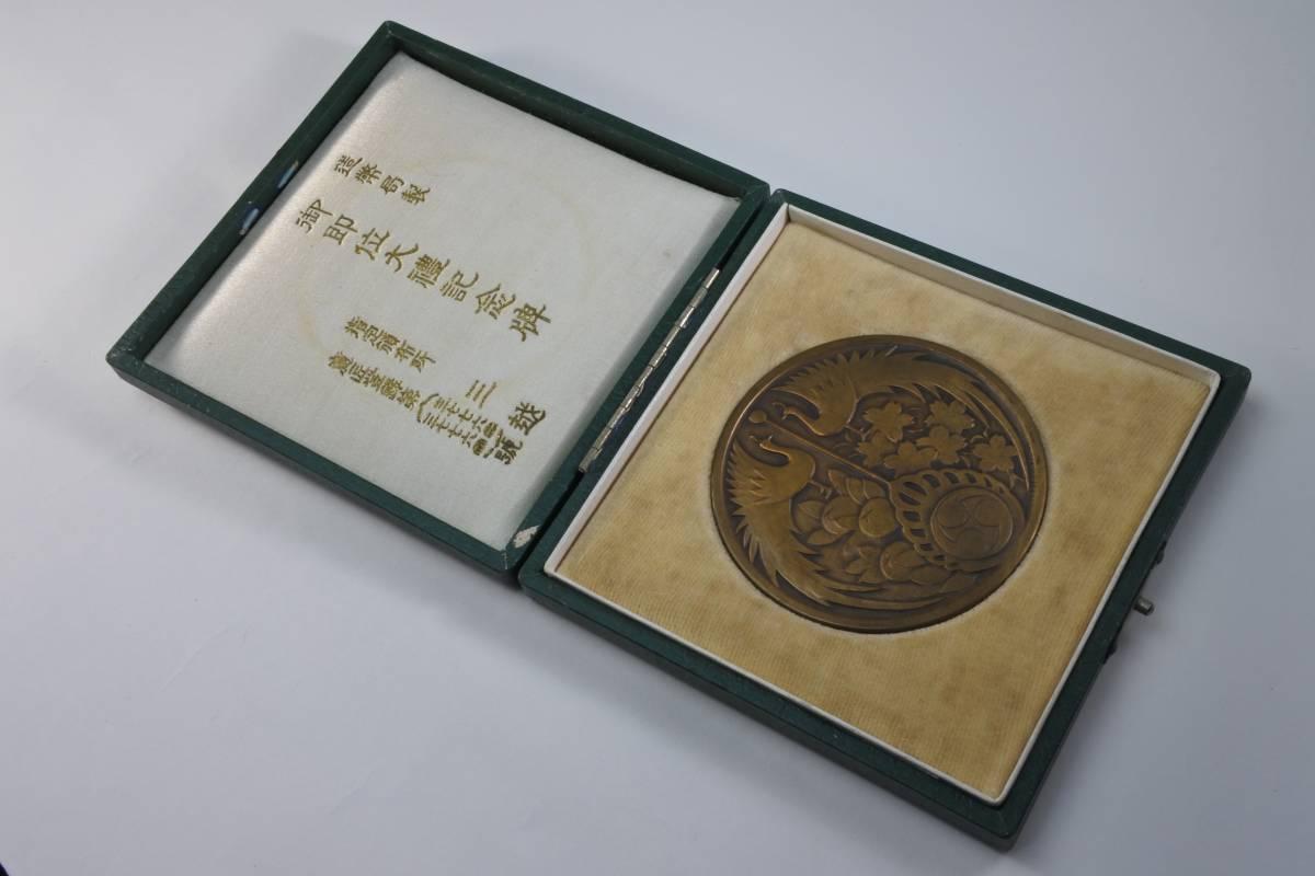 昭和3年  昭和天皇御即位大礼記念メダル 造幣局 ケース付き 極珍品_画像1