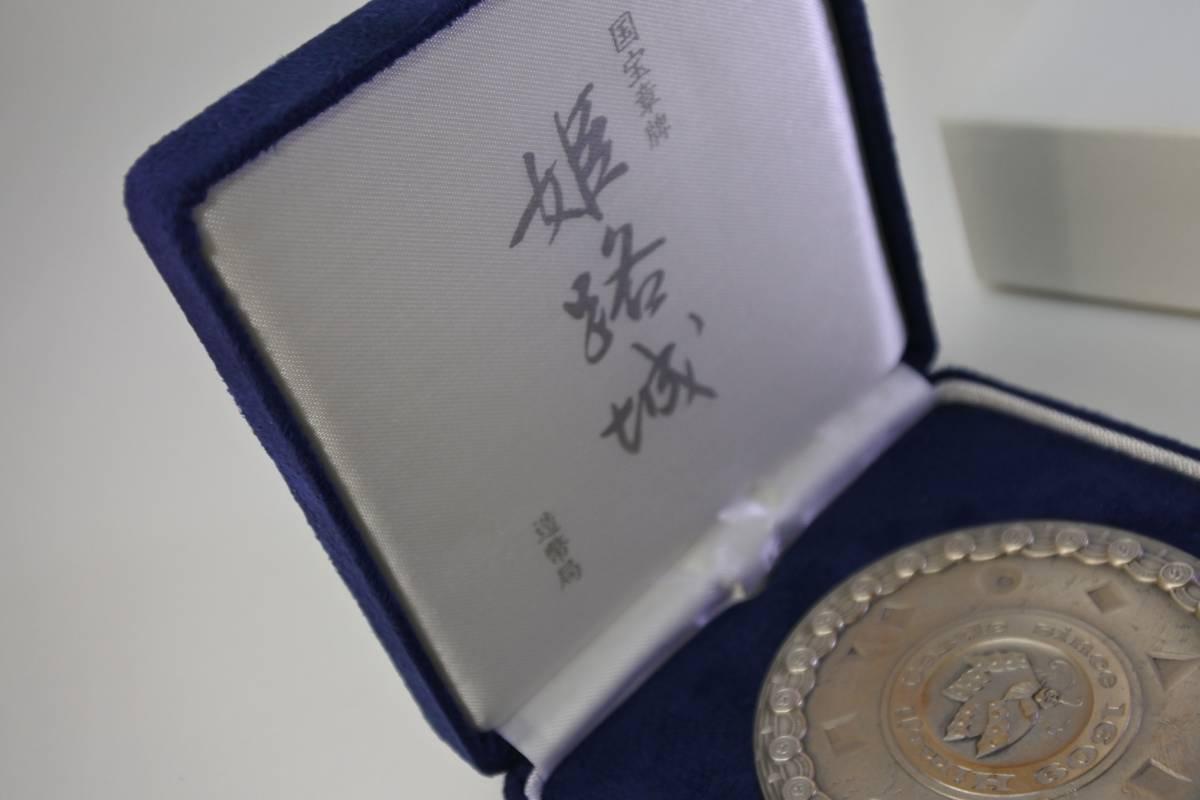 純銀 国宝章牌 姫路城 造幣局製造 約160g 極珍品_画像4
