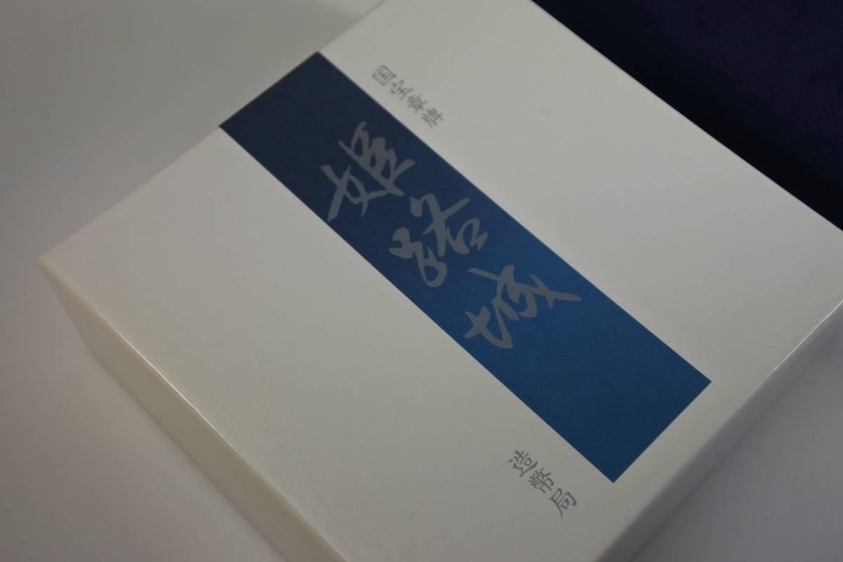 純銀 国宝章牌 姫路城 造幣局製造 約160g 極珍品_画像5